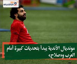 مونديال الأندية يبدأ بتحديات كبيرة أمام العرب و«صلاح»
