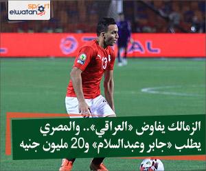 الزمالك يفاوض «العراقي».. والمصري يطلب «جابر وعبدالسلام» و20 مليون جنيه