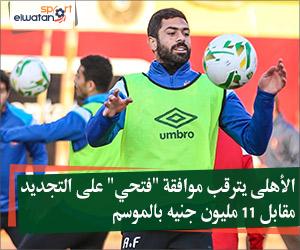 """الأهلى يترقب موافقة """"فتحي"""" على التجديد مقابل 11 مليون جنيه بالموسم"""