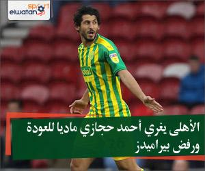 الأهلى يغري أحمد حجازي ماديا للعودة ورفض بيراميدز