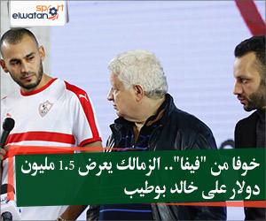 """خوفا من """"فيفا"""".. الزمالك يعرض 1.5 مليون دولار على خالد بوطيب"""