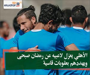 الأهلي يعزل لاعبيه عن رمضان صبحى ويهددهم بعقوبات قاسية