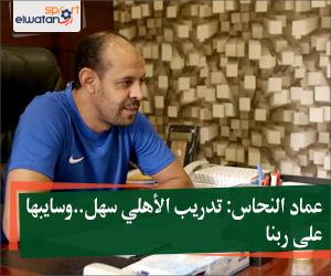 عماد النحاس: تدريب الأهلي سهل..وسايبها على ربنا