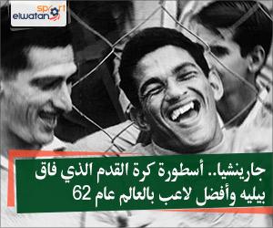 جارينشيا.. أسطورة كرة القدم الذي فاق بيليه وأفضل لاعب بالعالم عام 62