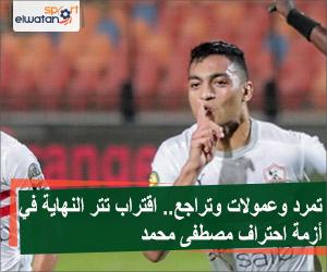 تمرد وعمولات وتراجع.. اقتراب تتر النهاية في أزمة احتراف مصطفى محمد