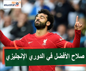 صلاح الأفضل في الدوري الإنجليزي