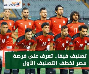 تصنيف فيفا.. تعرف على فرصة مصر لخطف التصنيف الأول