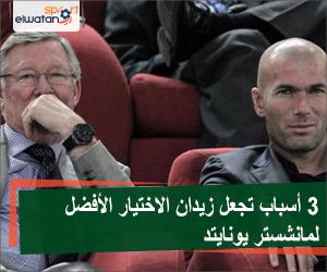 3 أسباب تجعل زيدان الاختيار الأفضل لمانشستر يونايتد