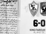 ذكريات الزمالك حاضرة بكأس مصر: اكتسح الأهلي بالـ6 وحصده 6 مرات في 7 سنوات