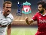 بث مباشر مباراة ليفربول وتوتنهام هوتسبير الأحد 31-3-2019