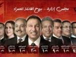 رسميا  تعرف على التشكيل الكامل لمجلس إدارة الأهلي الجديد: «قائمة الخطيب 100%»