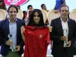 الاتحاد البرتغالي يهدي قميص رونالدو لـ شيخة آل ثاني مؤسس كأس العالم للآيتام