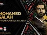 «فيفا» يهنئ محمد صلاح بجائزة الأفضل في أفريقيا
