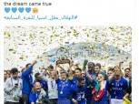 الأندية السعودية تحصل على الحد الأعلى لمقاعد دوري أبطال آسيا