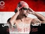 لاعبو ومدربو السباحة يطلقون «هاشتاج» لدعم المشاركين في طوكيو 2020: فخر مصر