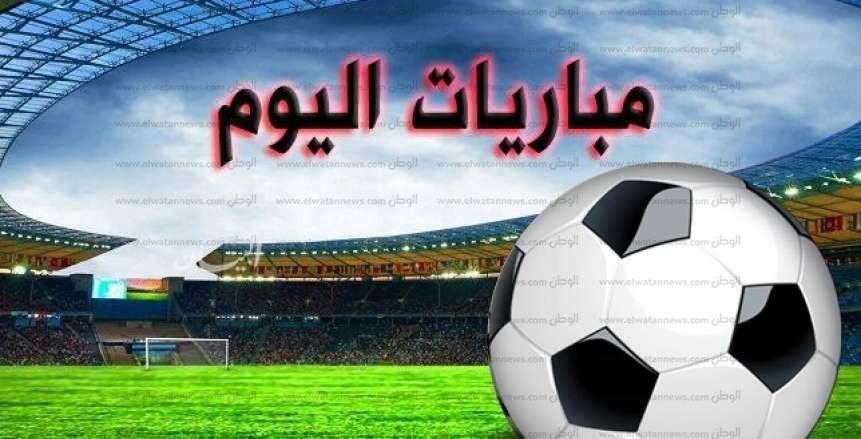 جدول مواعيد أهم مباريات اليوم الاثنين 12/4/2021 والقنوات الناقلة لها