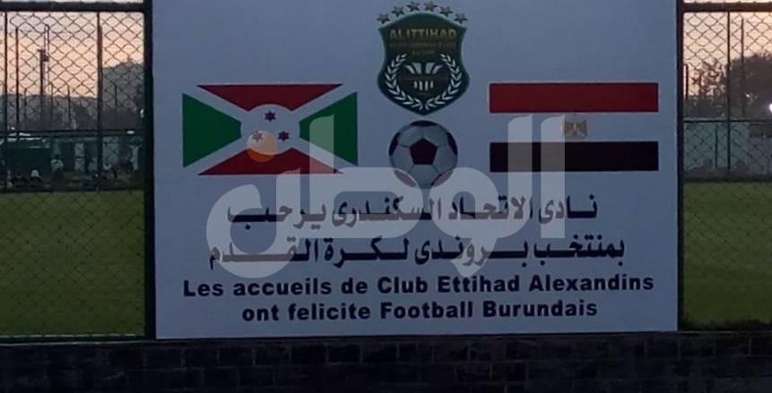بالصور| نادي الاتحاد السكندري ينهي استعداداته لاستقبال منتخب بوروندي