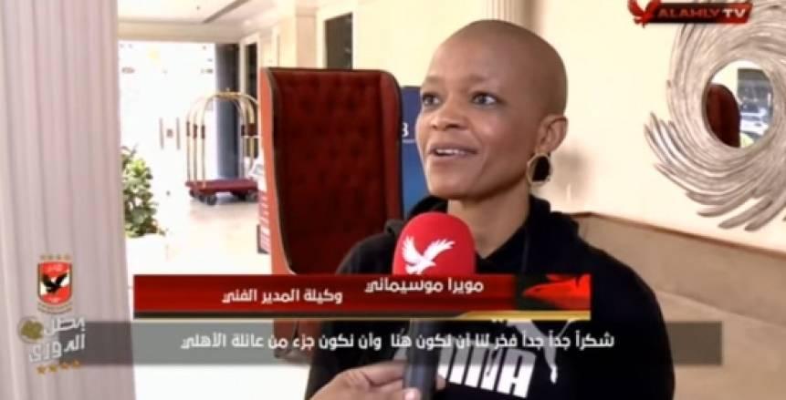 """مويرا موسيمانى: """"زوجي يسعى للفوز بكأس العالم مع الأهلي"""" (فيديو)"""