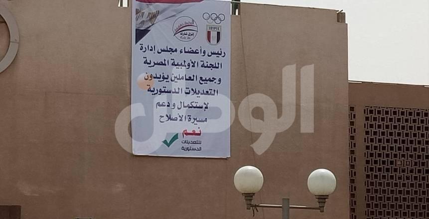 تحية خاصة لروح الشهيد هشام بركات خلال مؤتمر اللجنة الأولمبية