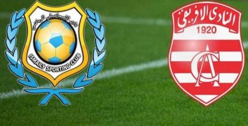 دوري أبطال أفريقيا| شاهد.. بث مباشر لمباراة الإسماعيلي والأفريقي