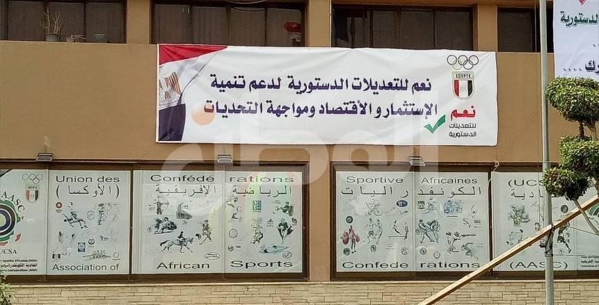 بالصور.. انطلاق مؤتمر اللجنة الأولمبية للتصويت بنعم على التعديلات الدستورية