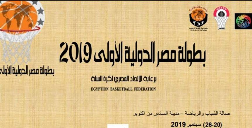 الليلة| انطلاق بطولة مصر الدولية لكرة السلة