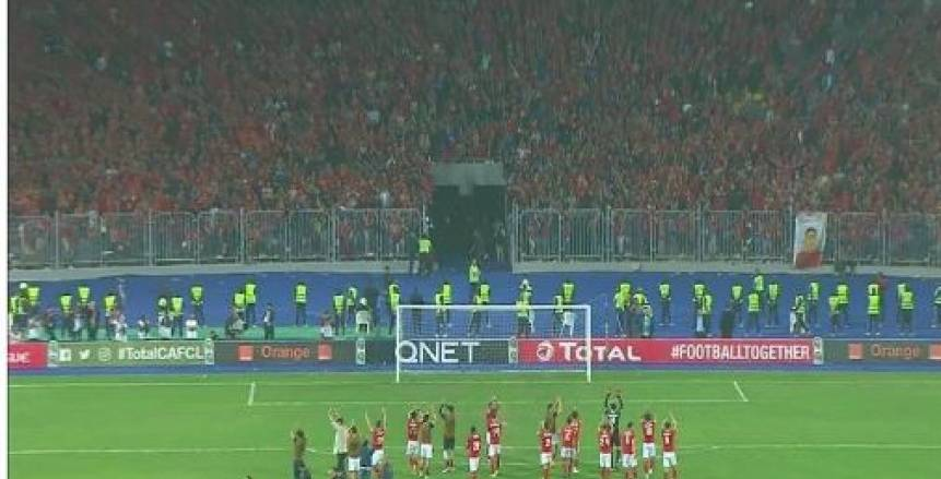 بعد السقوط الأفريقي.. جماهير الأحمر للاعبين: الدوري يا أهلي