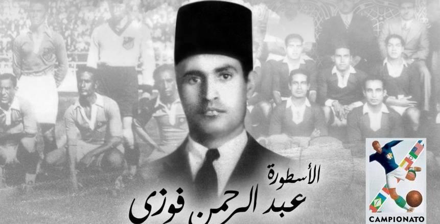 المصري يُحيي ذكرى عبد الرحمن فوزي