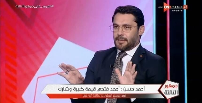 """أحمد حسن يرفض وصف مباراة القمة بـ""""نهائي القرن"""""""