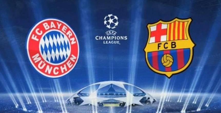 مشاهدة مباراة برشلونة وبايرن ميونخ بث مباشر اليوم في دوري أبطال أوروبا