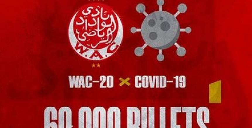 قبل ملاقاة الأهلي.. الوداد المغربي يواجه فيروس كورونا بمباراة خيرية