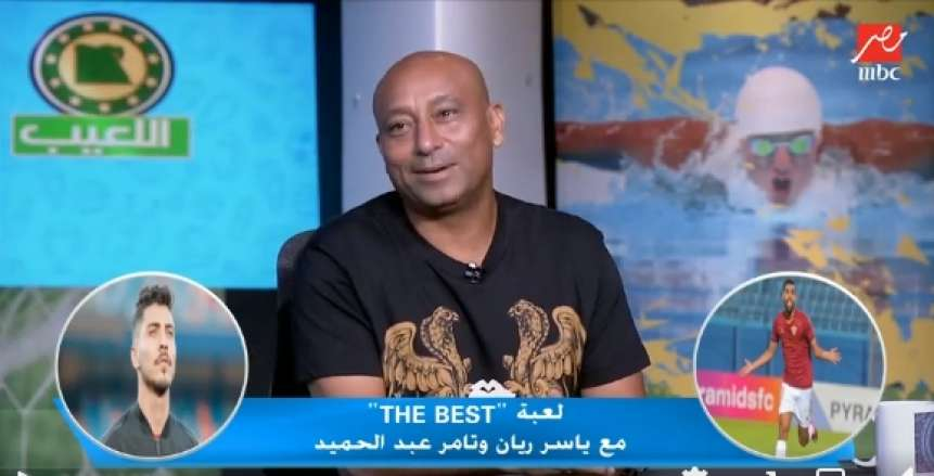 «ريان»: محمد شريف أفضل من نجلي.. وتامر عبدالحميد: «هات ابنك الزمالك»