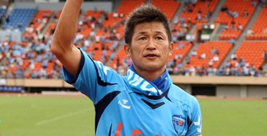 «كازويوشي» صاحب الـ52 عاما يمدد عقده مع يوكوهاما الياباني