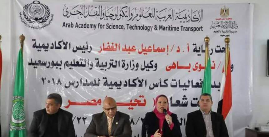 كأس الكرة الخماسية تحت شعار «تحيا مصر» فى أكاديمية العلوم والتكنولوجيا ببورسعيد