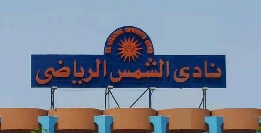 نادي الشمس يغلق أبوابه حتى 31 مارس لمحاربة كورونا