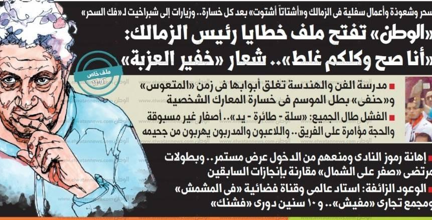 قراء الوطن عن ملف «خطايا رئيس الزمالك»: أضرب كمان عاوز أتوب