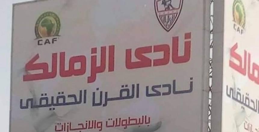رئيس الزمالك عن لافتة نادي القرن: زعلوا من واحدة علقت 20.. ماعنديش هزار