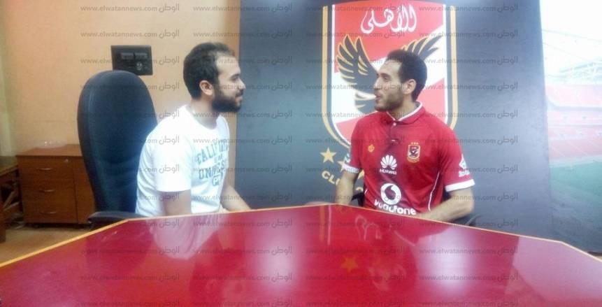 حوار| هشام محمد: فضلت الأهلي على «فلوس» الزمالك.. و«غالي» مثلي الأعلى