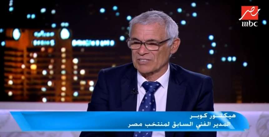 هيكتور كوبر: من الأسهل لمنتخب مصر أن يلعب على الهجمة المرتدة