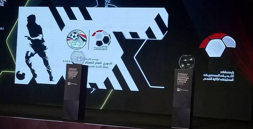 موعد بداية الدوري المصري الممتاز الموسم الجديد.. اعرف توقيت القمة