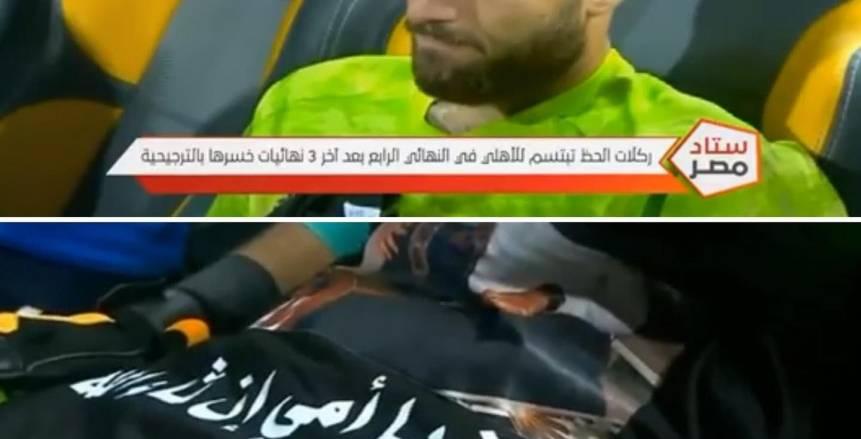 """تتويج الأهلي يمنع احتفال محمد بسام بتيشرت """"في الجنة يا أمي"""""""