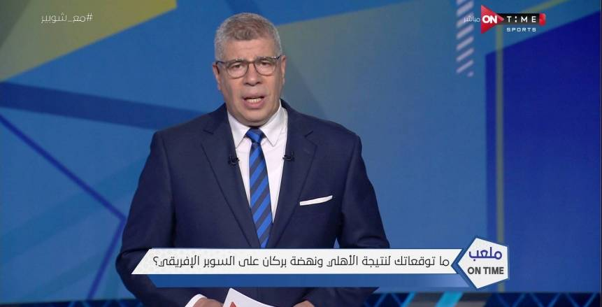 أحمد شوبير: «قادرين نفوز على البرازيل.. ولو خسرنا عادي»