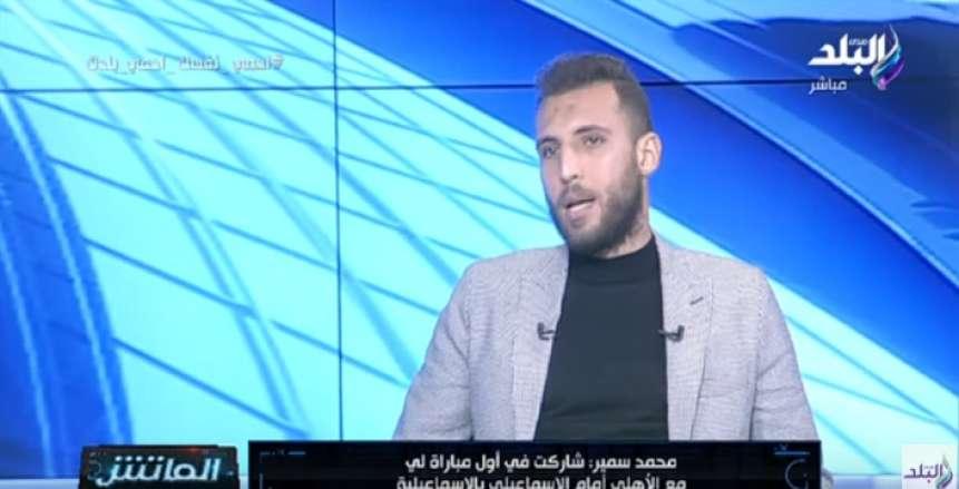 محمد سمير: المقاولون العرب أكبر أندية الدوري بعد الأهلي والزمالك