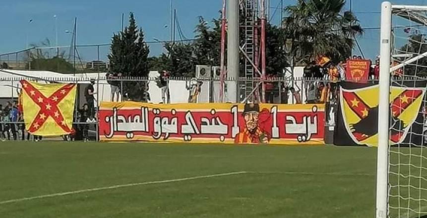 لافتات دعم جماهير الترجي التونسي تزين ملعب موقعة شباب بلوزداد «فيديو»