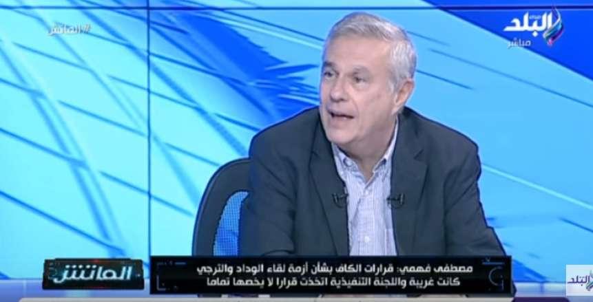 مصطفى مراد فهمي يروي كواليس حصول الأهلي على لقب نادي القرن الأفريقي