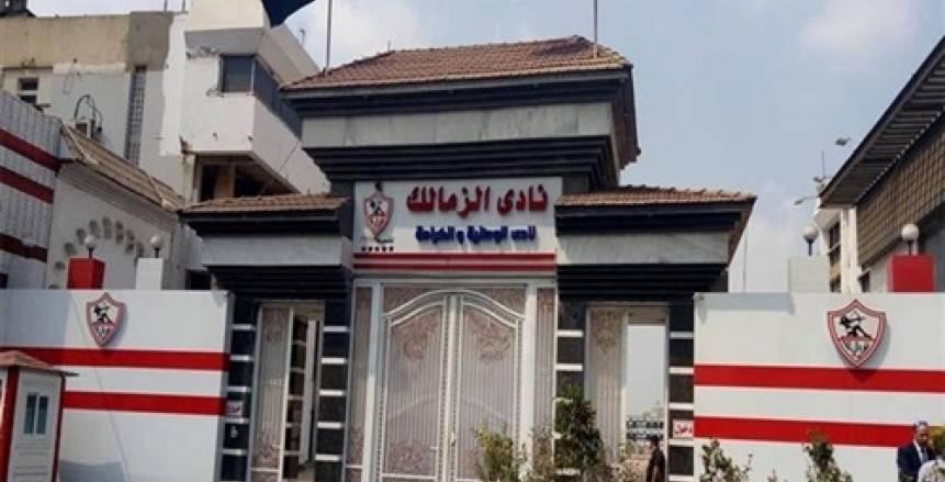 عاجل.. بطلان لائحة نادي الزمالك بسبب التزوير
