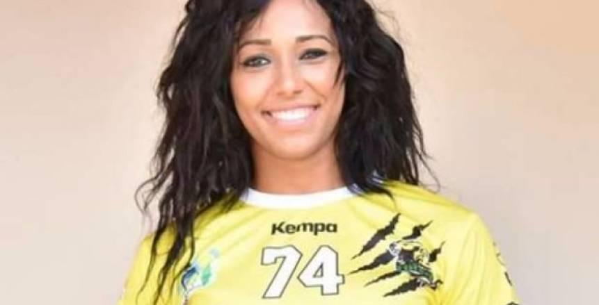 لاعبة منتخب اليد: وافقت على التجنيس بسبب التجاهل وإهمال السيدات في مصر