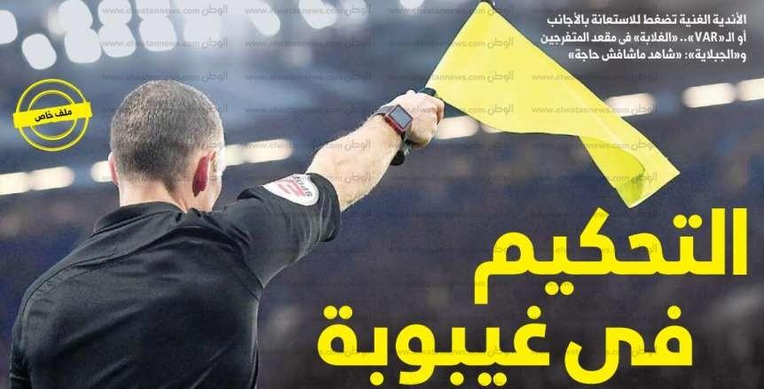 التحكيم في غيبوبة .. «العدل» يغيب عن الكرة المصرية
