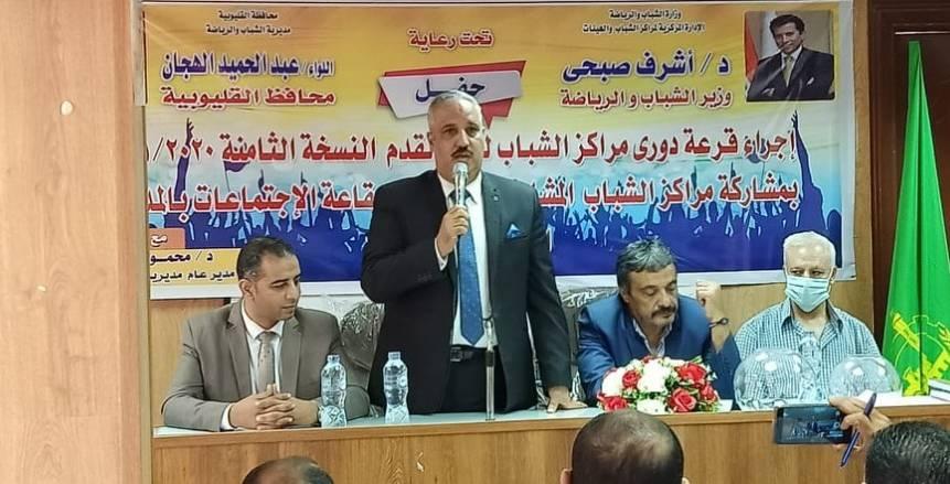 بالصور.. قرعة النسخة الثامنة من دوري مراكز الشباب بالقليوبية