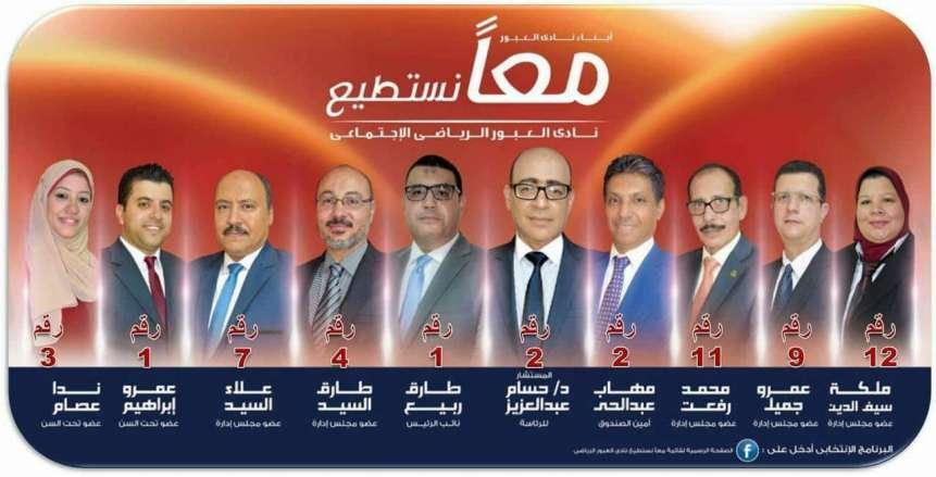 المحكمه ترفض الطعن ضد مجلس «العبور» وتعتمد صحة الانتخابات